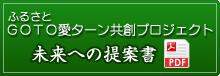 GOTO愛ターン共創プロジェクト