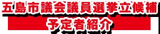 五島市議会議員選挙立候補予定者紹介