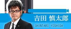 第54代 理事長 吉田慎太郎