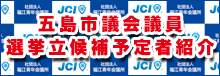 選挙立候補予定者紹介