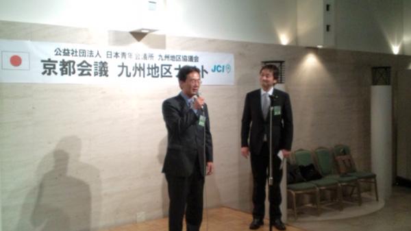 京都会議所報告