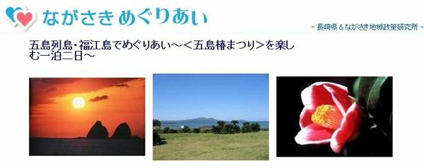 五島市めぐりあい事業参加協力