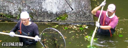 石田城清掃