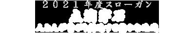 一般社団法人 福江青年会議所