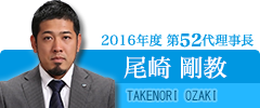 第52代 理事長 尾崎剛教