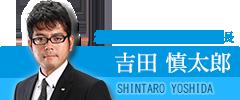 第53代 理事長 吉田慎太郎